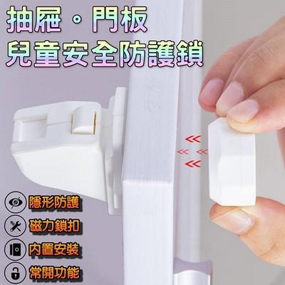 隱藏式多功能磁性安全防護鎖 兒童安全鎖 儲櫃鎖