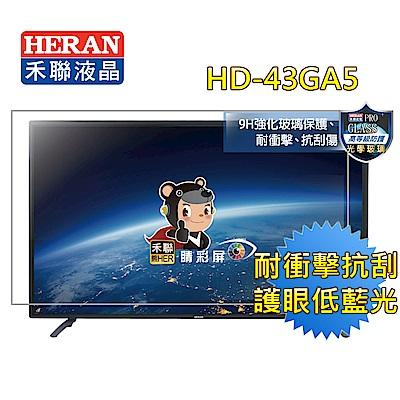 HERAN禾聯 43吋 FHD 9H強化玻璃 LED液晶顯示器 視訊盒 HD~43GA5