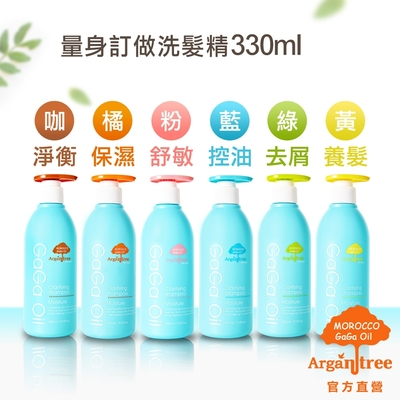Morocco GaGa Oil PH5.5量身訂做洗髮精330mlX4入(多款可選)
