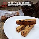 紅藜阿祖 紅藜奇亞籽金榖棒(160g/包,共兩包)