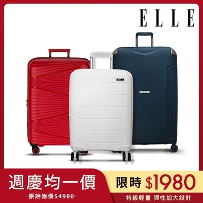 【週慶折3000】ELLE 法式極輕大空間PP行李箱 全尺寸均一價