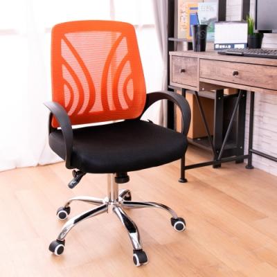 AS-杜克透氣網布繽紛橘多功能辦公椅-60x56x94.<b>5</b>-106.5cm(DIY)