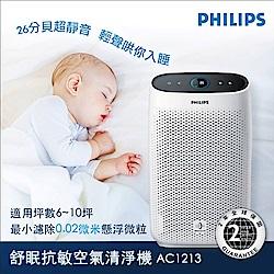 飛利浦PHILIPS 舒眠抗敏空氣清淨機 AC1213