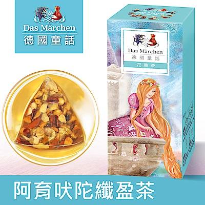 德國童話 阿育吠陀纖盈茶茶包(15入/盒)