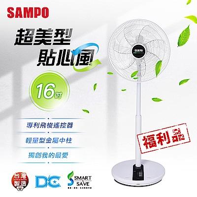 (福利品)SAMPO聲寶 16吋微電腦遙控DC節能風扇 SK-FX16DR
