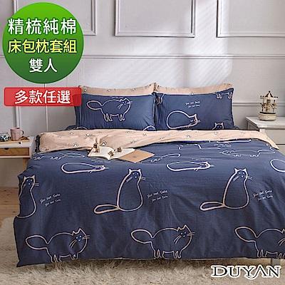 DUYAN竹漾-100%精梳純棉-雙人床包枕套三件組-多款任選 台灣製
