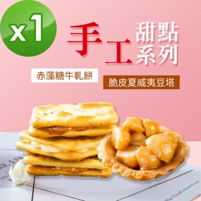 順便幸福 牛軋餅+豆塔組合包1包 口味任選(15入/包) 蛋奶素