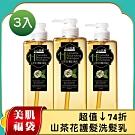 tsaio上山採藥 山茶花護髮洗髮乳 600ml(3入組)