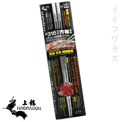 上龍 #316日式方筷-23.5cm-6雙入
