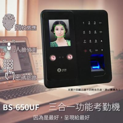 【大當家】 BS-650UF人臉/指紋/密碼 三合一考勤機/打卡鐘 考勤快速不塞車