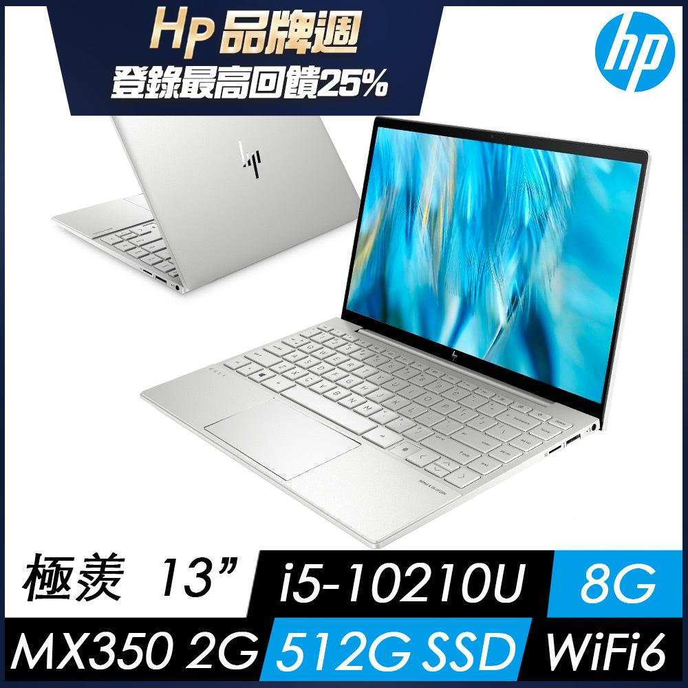 HP 極羨 ENVY 13-ba0038TX 13吋筆電(i5-10210U/8G/512G SSD/MX350-2G/Win10/璀燦銀)