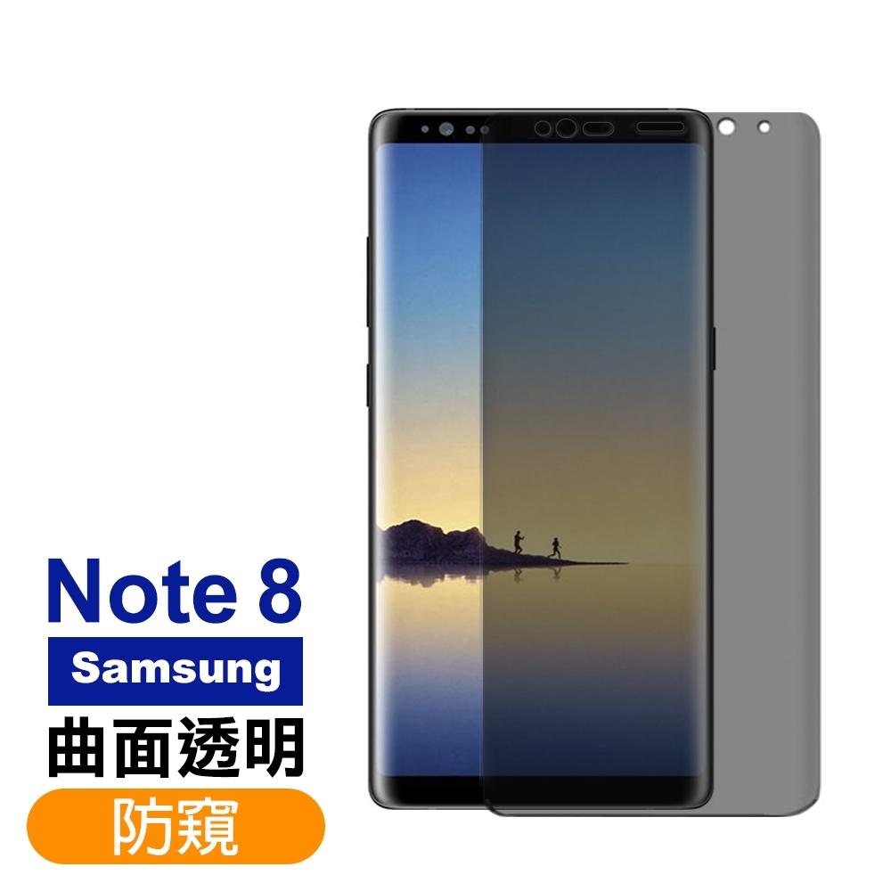 三星 Note 8 曲面 高清防窺 9H鋼化玻璃膜 手機保護貼