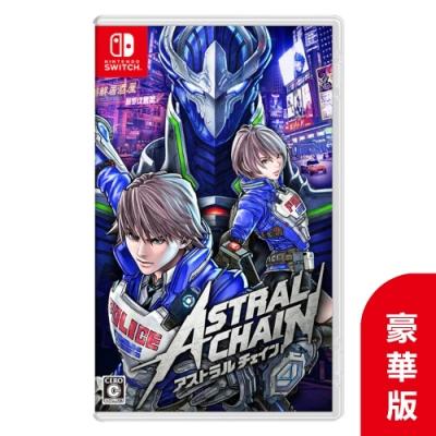 NS ASTRAL CHAIN 異界鎖鏈 - NS 亞洲 中文 豪華版 (附贈預購特典)