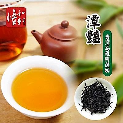 悟和軒‧潭豔-台灣高雅阿薩姆(75g/罐)