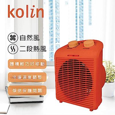 歌林Kolin瞬熱式溫控電暖器(KFH-SD1826)