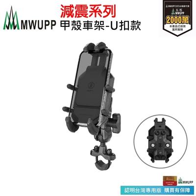 【MWUPP五匹】減震系列  專業摩托車架_甲殼_U扣款_長版