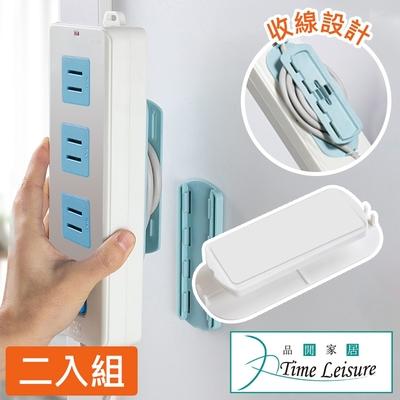 Time Leisure 免鑽孔無痕排插固定器/延長線繞線收納器  2入