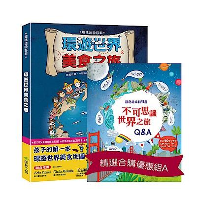 閣林 環遊世界美食之旅-精選合購優惠組A