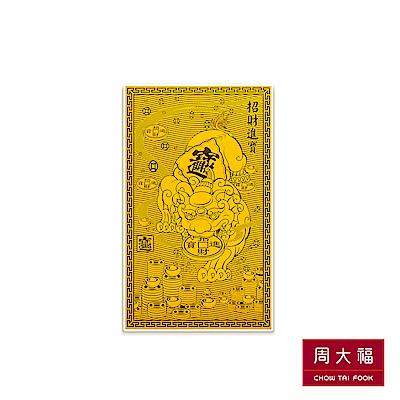 周大福 招財貔貅雙面金卡錢母(招財進寶 財源廣進)
