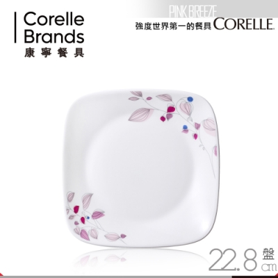 美國康寧 CORELLE 嫣紅微風8吋方盤