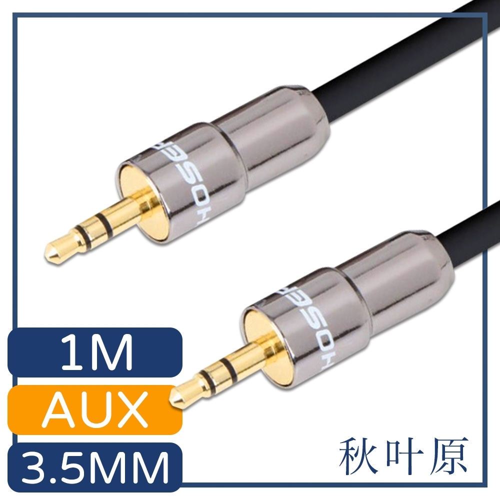 日本秋葉原 3.5mm公對公AUX金屬頭音源傳輸線 1M