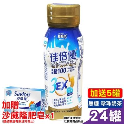 2021.12 佳倍優 鉻100 3EX配方 (無糖 珍珠奶茶風味) 24罐 加送5罐 (奶素可食)