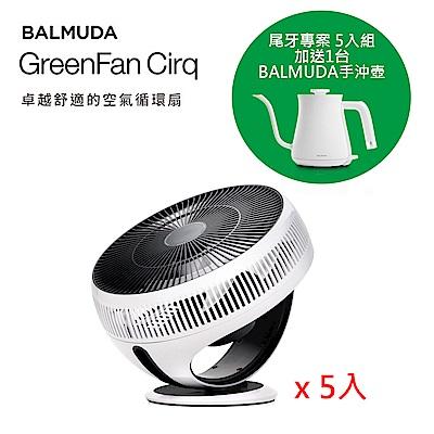 BALMUDA GreenFan Cirq 循環扇 (尾牙專案5入組)