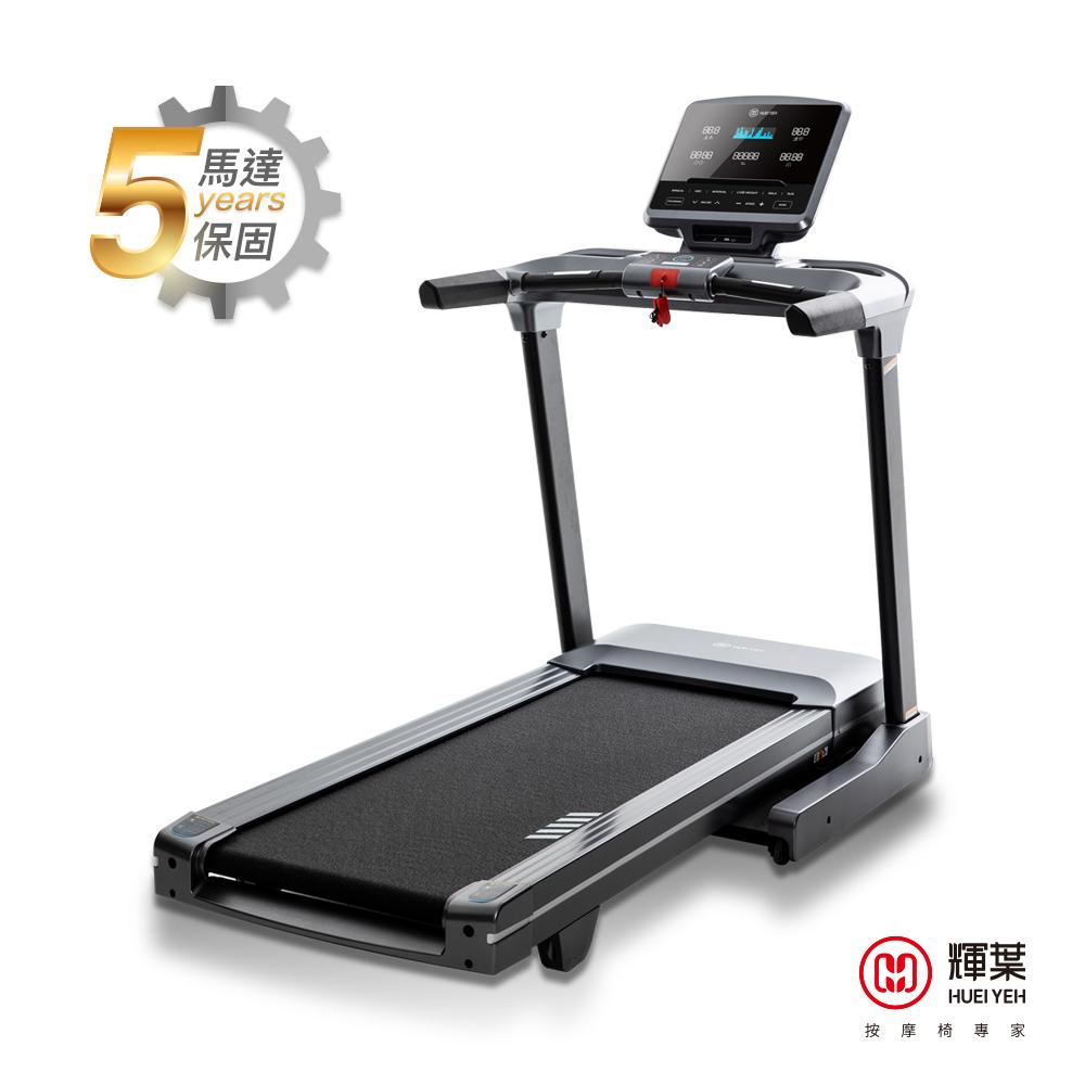 輝葉 K9商用型跑步機HY-20606