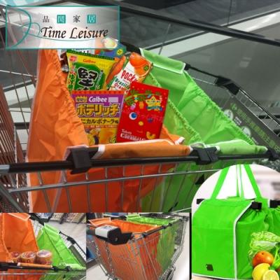 Time Leisure 環保超市推車購物袋/手提/肩背收納袋