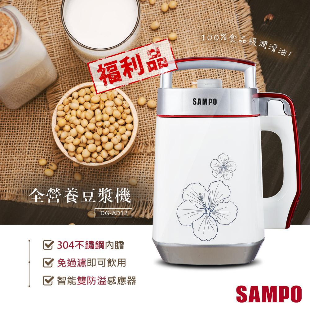SAMPO聲寶 全營養豆漿機 DG-AD12(福利品)