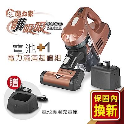 【魔力家】髒吸吸手持式除螨吸塵器無線充電- 電力超值組1入