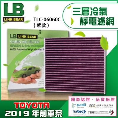 【LINK BEAR】汽車三層冷氣濾網 (紫) 適用 TOYOTA 19年前車系