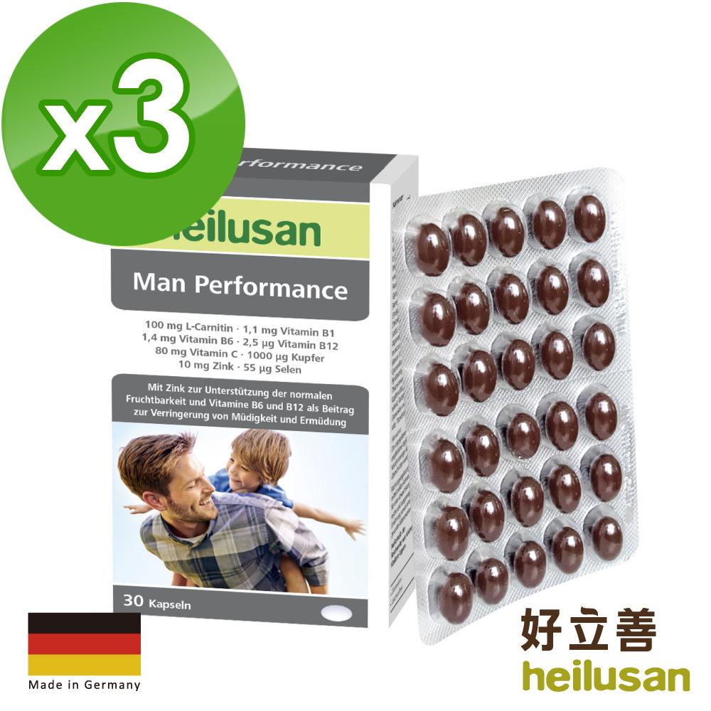 (時時樂下殺)德國 heilusan 好立善 精力充沛複方膠囊 三入組(30粒x3)