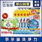 日本獅王LION 奈米樂超濃縮洗衣精補充包 淨白消臭 950g x5 (贈舒潔棉柔衛生紙)