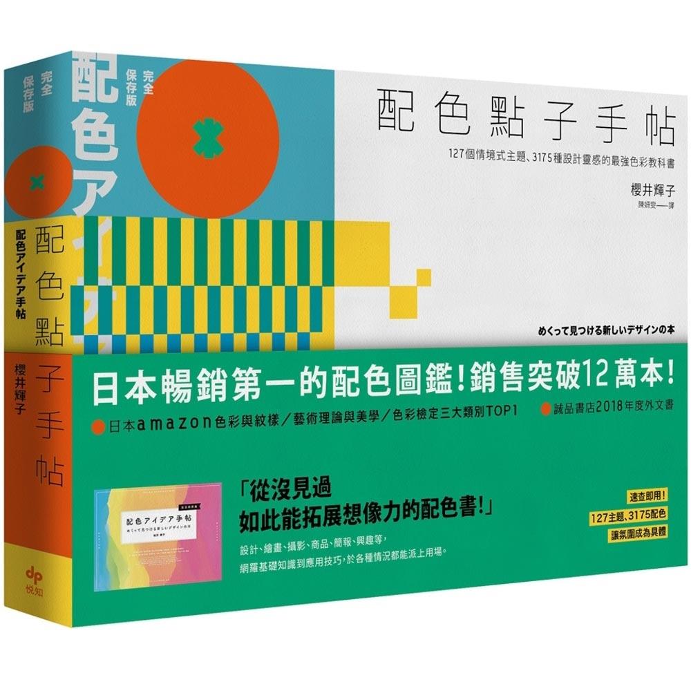 配色點子手帖【完全保存版】127個情境式主題、3175種設計靈感的最強色彩教科書