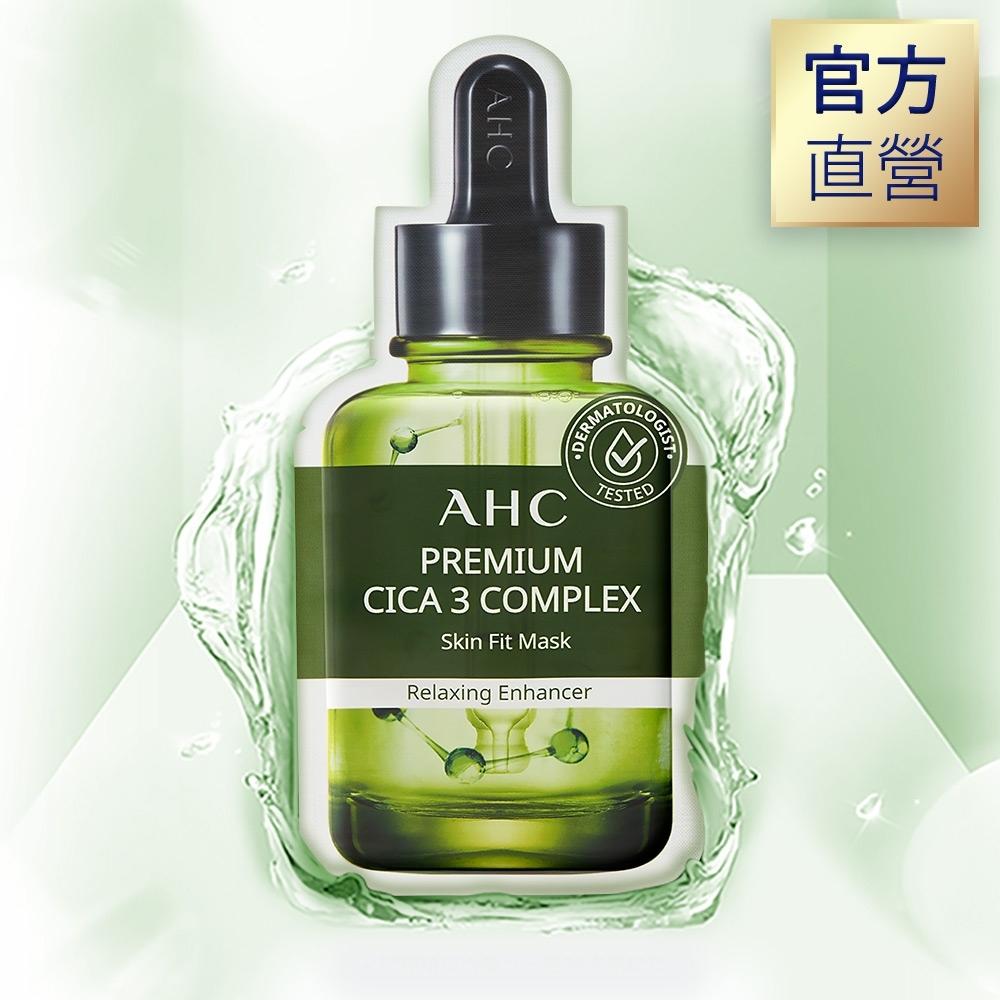 官方直營AHC 安瓶精華植物纖維面膜[積雪草舒緩修護]27mlx5片/盒