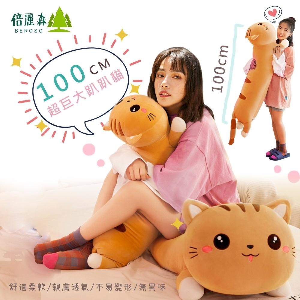 Beroso 倍麗森 超柔軟超巨大100CM趴趴貓咪玩偶抱枕枕頭