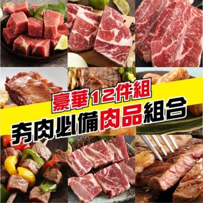 上野物產 頂級豪華12件海陸雙拼組 (7~9人份)