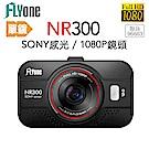 FLYone NR300 SONY/1080P鏡頭 高畫質行車記錄器(單鏡)- 急速配