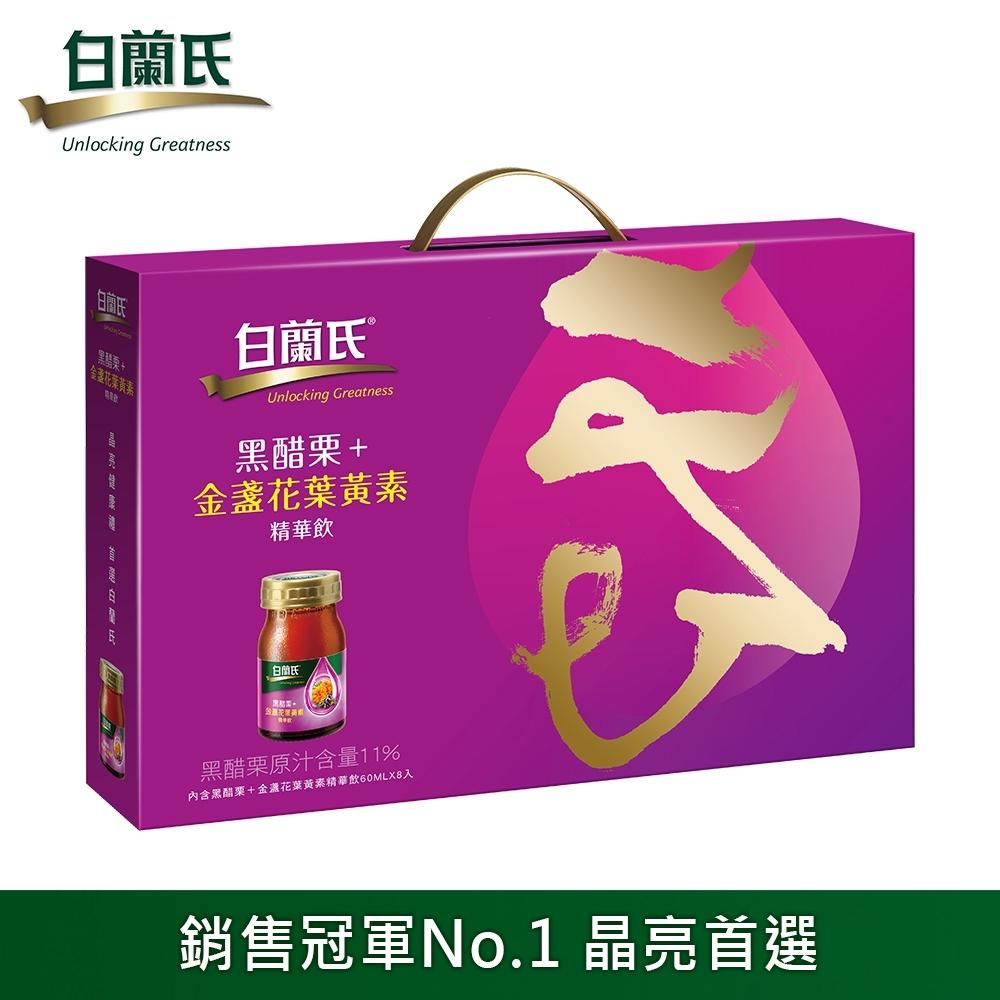 白蘭氏 黑醋栗+金盞花葉黃素精華飲 禮盒-附提把(60ml/瓶 x 8瓶)