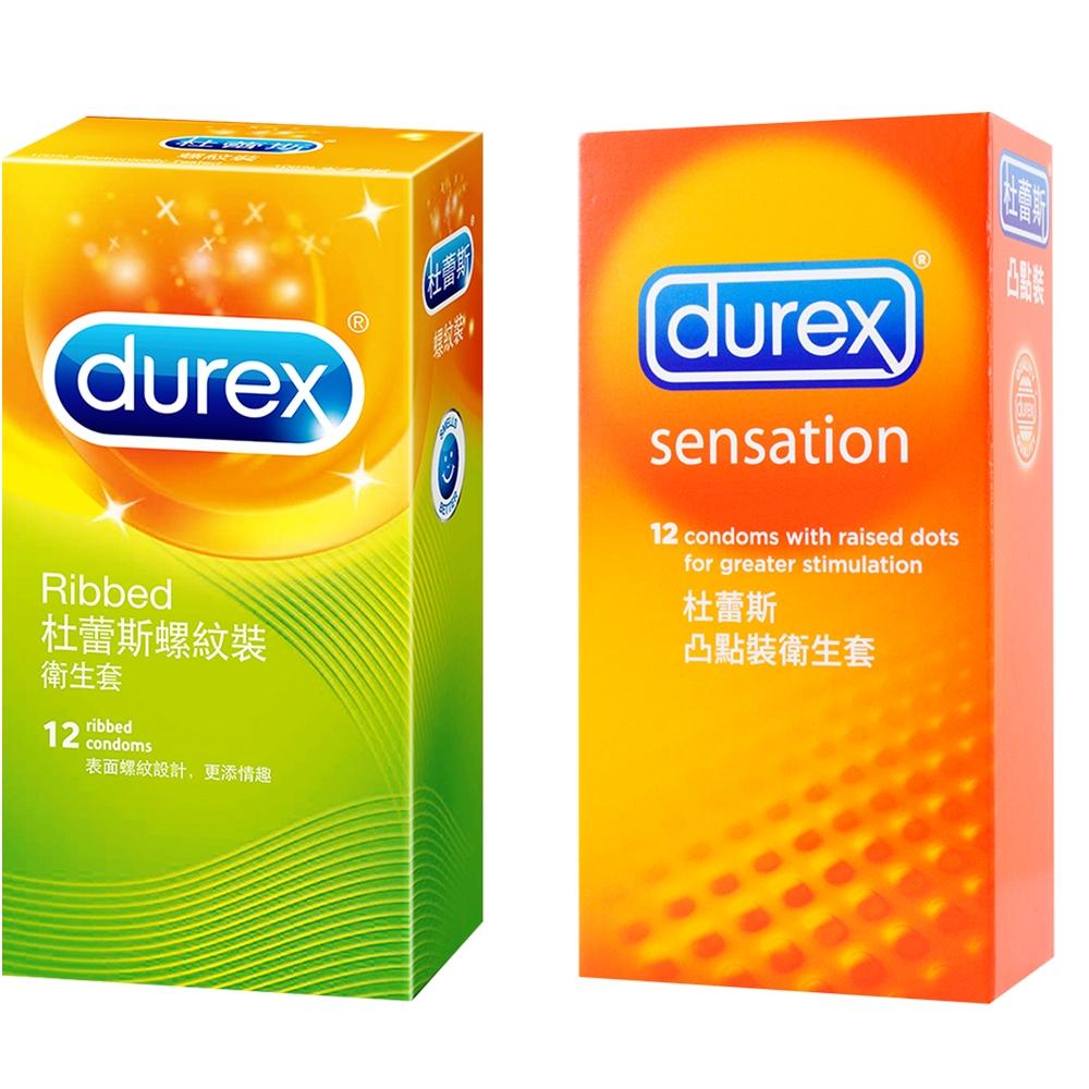 Durex杜蕾斯 凸點12入+螺紋12入保險套(2盒組)