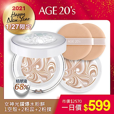 1/27時時樂限定-AGE20's 女神光鑽爆水粉餅1空殼+2粉蕊(SPF50+PA+++)