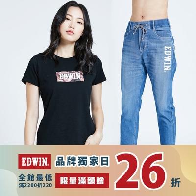 EDWIN 品牌獨家日全館26折起,加碼滿額再折220