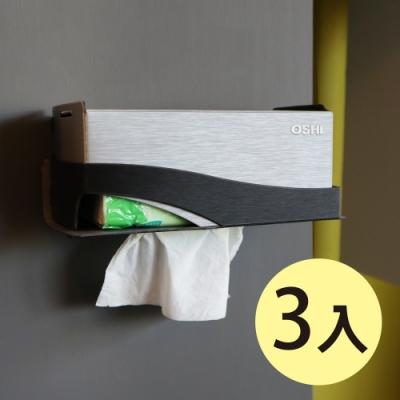 歐士OSHI Box plus+ 面紙盒架 銀黑色(大)-3入組 需自行組裝/下抽式面紙架/衛生紙架/衛生紙盒/無痕免鑽孔/