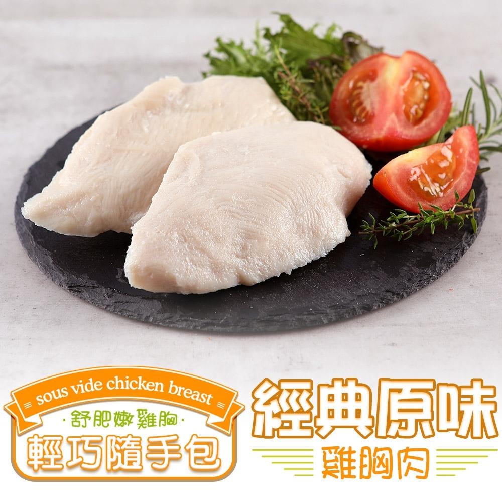 (任選)愛上美味-經典原味雞胸肉1包(隨手包100g±10%/包)