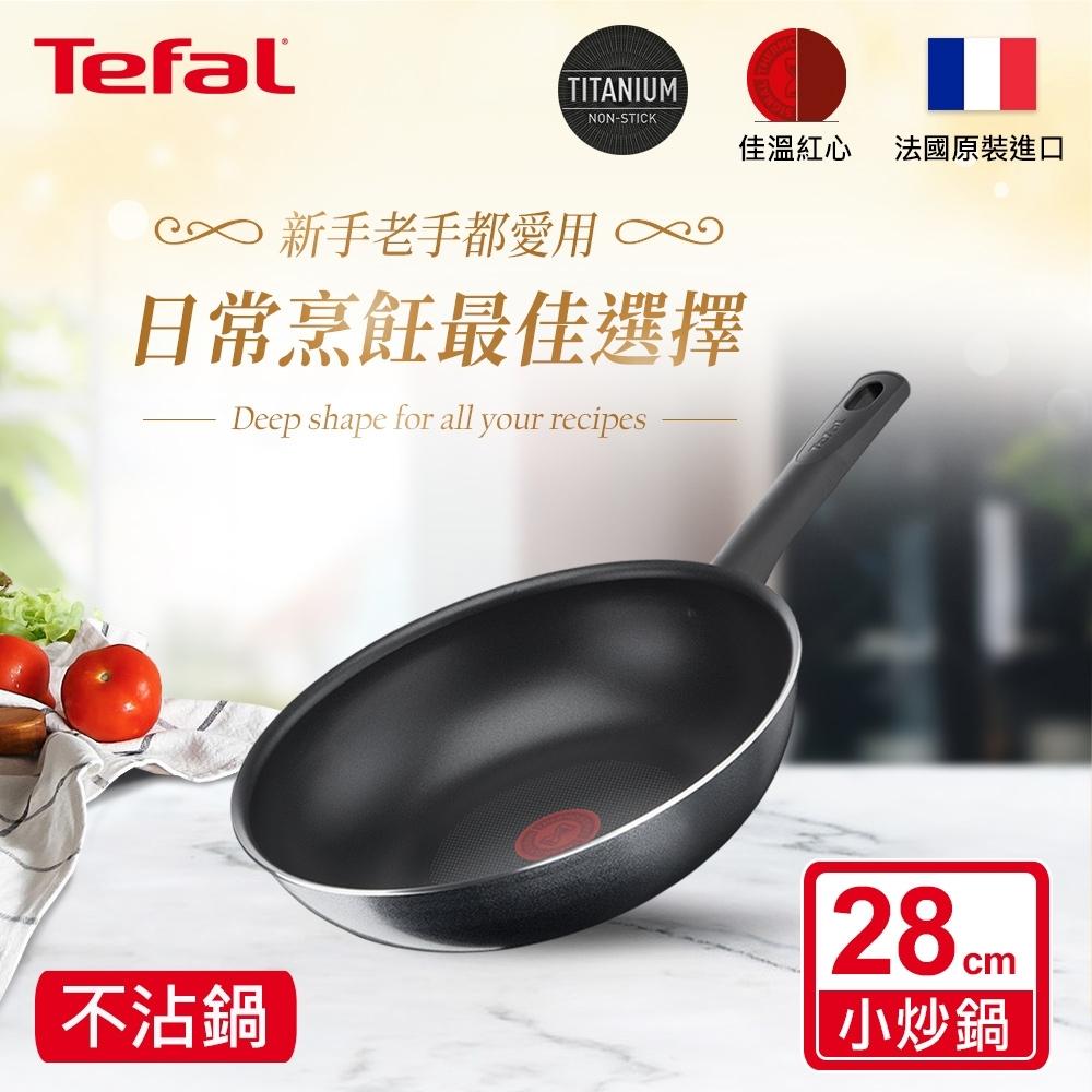 Tefal法國特福 南法享食系列28CM不沾小炒鍋(快)