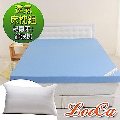 (透氣床枕組)LooCa 超透氣彈力8cm記憶床墊(藍)+純白舒眠枕x1-單人3尺