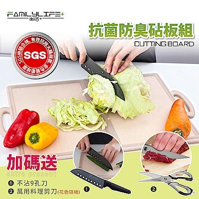 【FL生活+】防臭抗菌砧板組加碼送不沾9孔刀+萬用料理剪刀