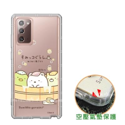 SAN-X授權正版 角落小夥伴 三星 Samsung Galaxy Note20 5G 空壓保護手機殼(溫泉)