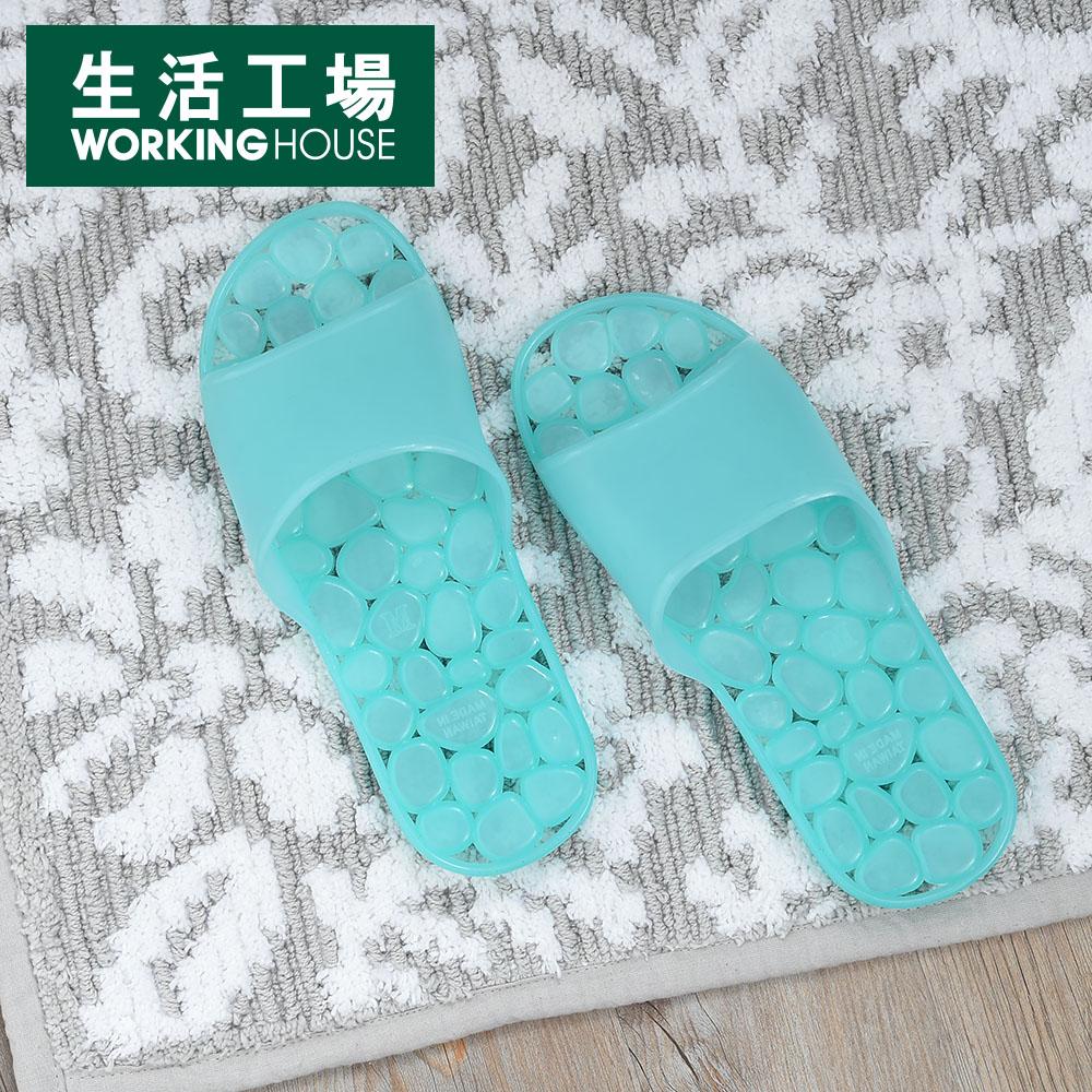 【倒數3天↓全館5折起-生活工場】漾綠仿石浴室拖鞋(L)